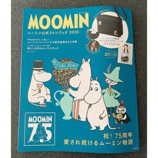 宝島社 - 宝島社 MOOMIN ムーミン公式ファンブック2020 本誌のみ