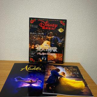 ディズニー(Disney)のディズニーファン パンフレット(アート/エンタメ/ホビー)