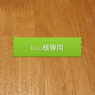 ソウソウ(SOU・SOU)のkuu様専用☆sousou 5個セット(グラス/カップ)