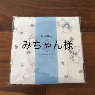 ファミリア(familiar)のファミリア  ふきん  1枚(収納/キッチン雑貨)