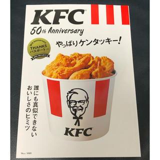 タカラジマシャ(宝島社)のKFC やっぱりケンタッキー! クーポン券無し ムック本(料理/グルメ)