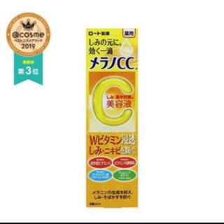 ロートセイヤク(ロート製薬)のメラノCC 薬用 しみ 集中対策 美容液(20ml) 未開封(美容液)