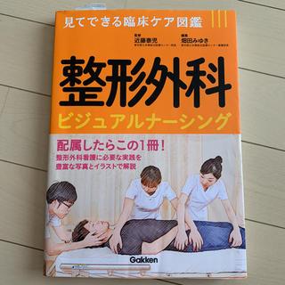 ガッケン(学研)の整形外科ビジュアルナ-シング 看護(健康/医学)