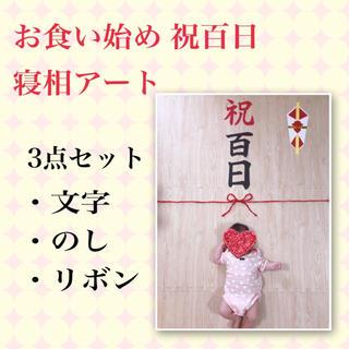 お食い初め 祝百日 100日祝い 寝相アート 熨斗アート(お食い初め用品)