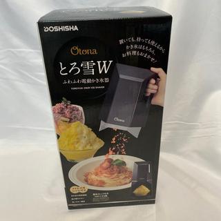 ドウシシャ(ドウシシャ)の【新品】とろ雪W かき氷機 ドウシシャ(調理機器)