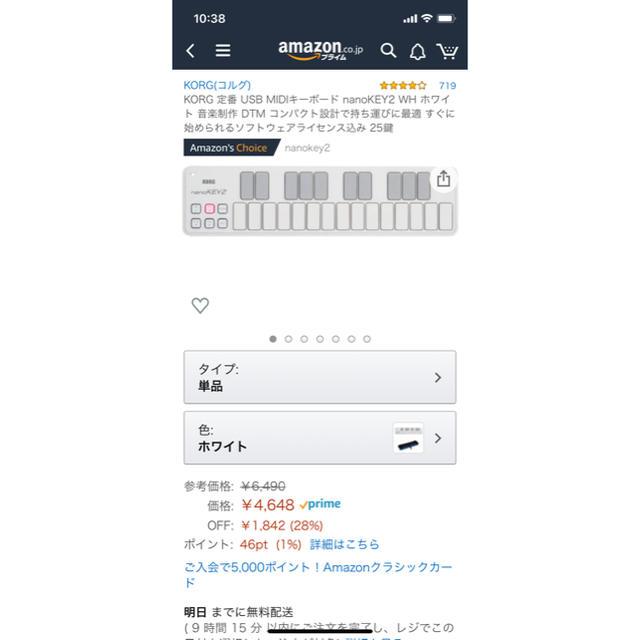 KORG(コルグ)のKORG 定番 USB MIDIキーボード nanoKEY2 楽器のDTM/DAW(MIDIコントローラー)の商品写真