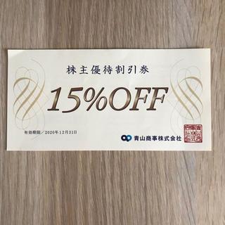 スーツカンパニー(THE SUIT COMPANY)のTHE SUIT COMPANY 株主優待 15%オフ 期限2020.12.31(その他)