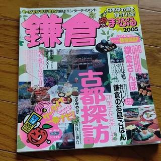 オウブンシャ(旺文社)の【同梱100円】ガイドブック 鎌倉 2005 まっぷる(地図/旅行ガイド)