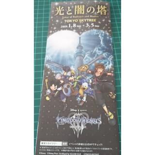 SQUARE ENIX - KINGDOM HEARTS III「光と闇の塔 TOKYO SKYTREE」