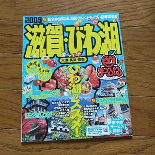 ガイドブックブック☆同梱100円☆滋賀・びわ湖 大津・長浜・信楽 '09(文学/小説)