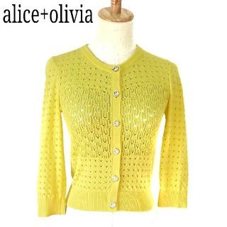 アリスアンドオリビア(Alice+Olivia)の極美品 alice+olivia カーディガン ビジュー Uネック 黄色 XS(カーディガン)