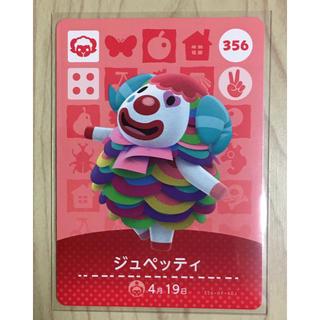 どうぶつの森 amiiboカード ジュペッティ(カード)
