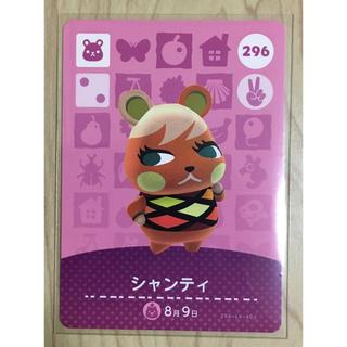 どうぶつの森 amiiboカード シャンティ(カード)