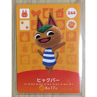 どうぶつの森 amiiboカード ヒャクパー(カード)