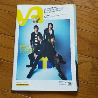 非売品☆レア☆GLAYインタビュー雑誌☆フリーペーパー(ミュージシャン)