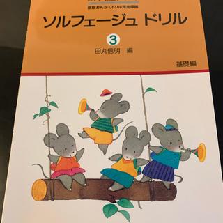 ガッケン(学研)のソルフェージュドリル 3(クラシック)