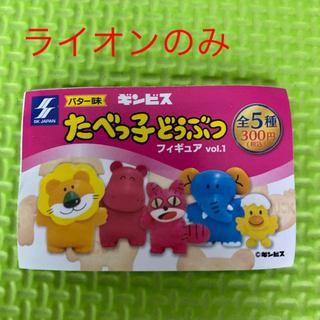 食べっ子どうぶつフィギュア(キャラクターグッズ)