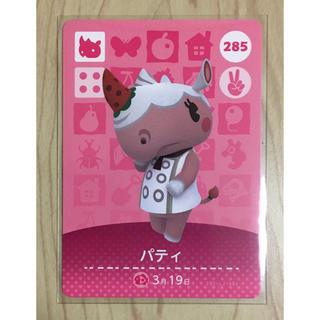 どうぶつの森 amiiboカード パティ(カード)