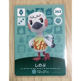 どうぶつの森 amiiboカード しのぶ(カード)