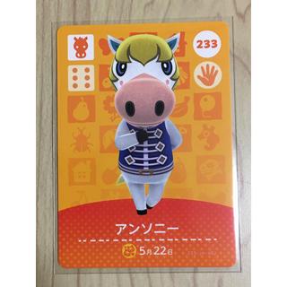 どうぶつの森 amiiboカード アンソニー(カード)
