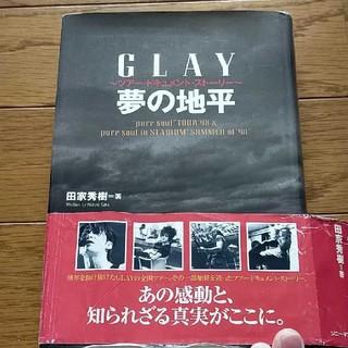 最安値☆夢の地平 (GLAY ツアー・ドキュメン(アート/エンタメ)