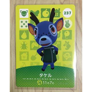 どうぶつの森 amiiboカード タケル(カード)