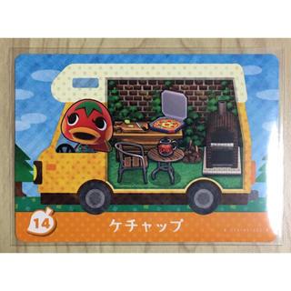 どうぶつの森 amiiboカード ケチャップ(カード)
