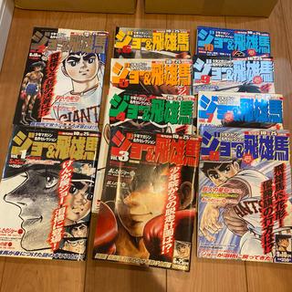 コウダンシャ(講談社)のジョー&飛雄馬 1〜34巻セット 雑誌(アニメ)