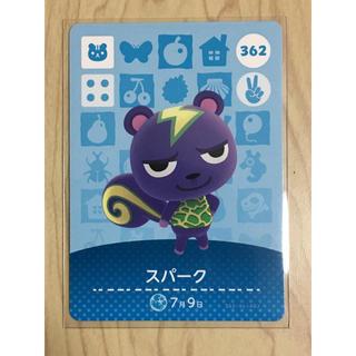どうぶつの森 amiiboカード スパーク(カード)