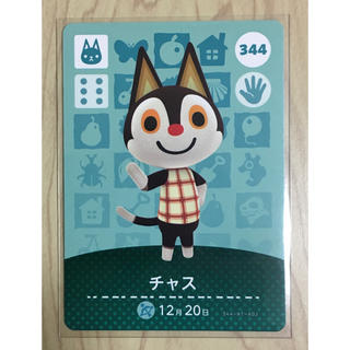どうぶつの森 amiiboカード チャス(カード)
