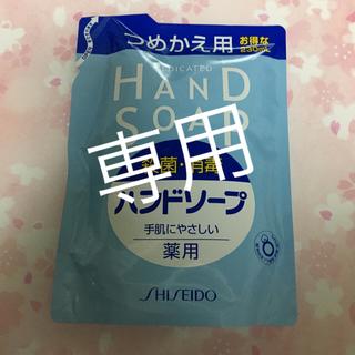 シセイドウ(SHISEIDO (資生堂))のぴろこ様専用 資生堂 薬用ハンドソープ 詰め替え用(ボディソープ/石鹸)
