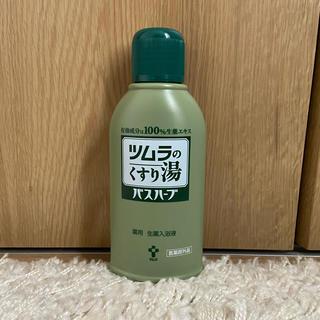 ツムラ(ツムラ)のツムラのくすり湯(入浴剤/バスソルト)