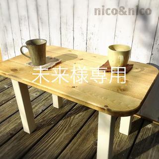 未来様 専用(家具)