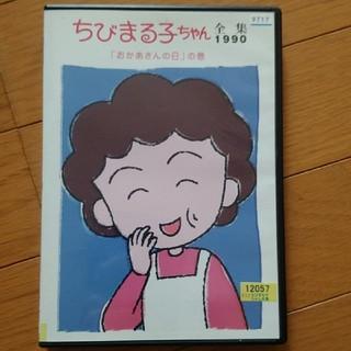 タカラジマシャ(宝島社)のちびまる子ちゃん DVD(アニメ)