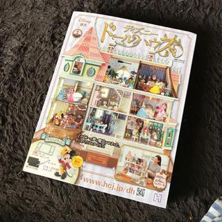 ディズニー(Disney)の週刊 ディズニー ドールハウス 2020年 2号(ニュース/総合)