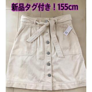 ギャップ(GAP)の新品!GAP  ホワイトデニムスカート 155cm  白 ポケット有り タグ付き(スカート)