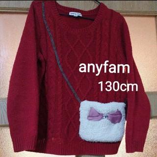 エニィファム(anyFAM)のanyFAM♡キッズ ニット 130cm(ニット)