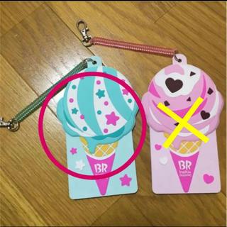 アイスクリーム(ICE CREAM)の非売品♡サーティーワン♡定期ケース(パスケース/IDカードホルダー)