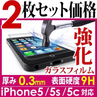 二枚組 iPhone5s ガラスフィルム(保護フィルム)