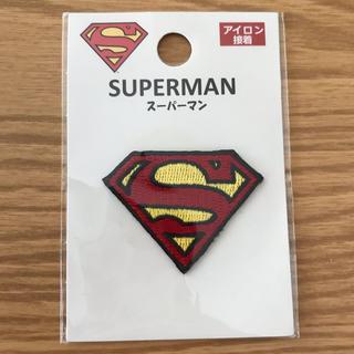 【新品 未開封】スーパーマン ワッペン