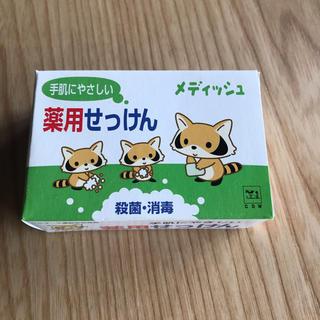 牛乳石鹸 - 薬用石鹸 メディッシュ