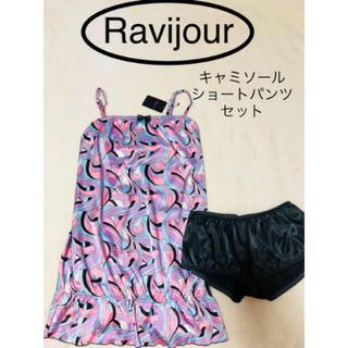 ラヴィジュール(Ravijour)の未使用タグ付き Ravijour キャミソールアンドショートパンツ(ルームウェア)
