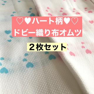 ニシマツヤ(西松屋)の❤️ハート柄❤️ドビー織布オムツ(布おむつ)