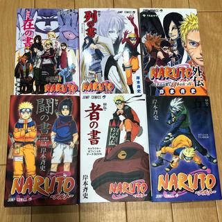 シュウエイシャ(集英社)のNaruto ナルト キャラクターオフィシャルデータbook 6セット(少年漫画)