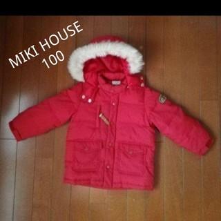 ミキハウス(mikihouse)のMIKI HOUSE  羽毛ダウンコート 100 (コート)