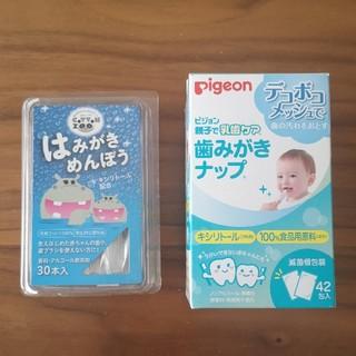 ピジョン(Pigeon)の【ウサコ様専用】歯磨きナップと歯磨き綿棒のセット(歯ブラシ/歯みがき用品)