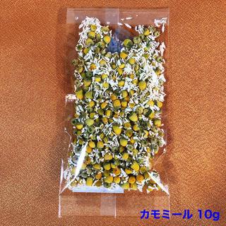 ☆2020年産新物!☆【上座ファーム】乾燥ハーブ カモミール 10g(茶)