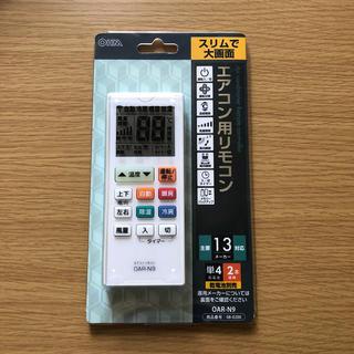 オームデンキ(オーム電機)のエアコン用リモコン 主要13メーカー対応(エアコン)