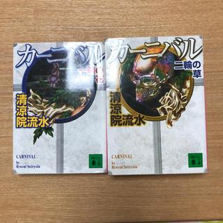コウダンシャ(講談社)のカーニバル一輪の花、カーニバル二輪の草の2冊セット(文学/小説)