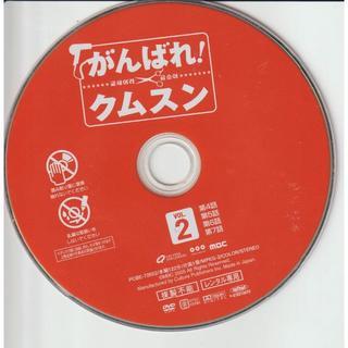 がんばれ!クムスン VOL.2 [DVD-ディスクのみ](TVドラマ)